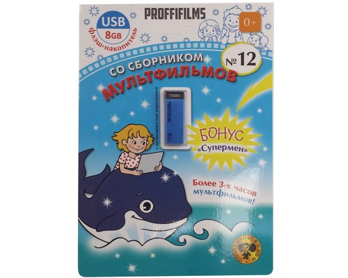 Флеш-память USB со сборником мультфильмов № 12 8Gb PROFFI PFM012