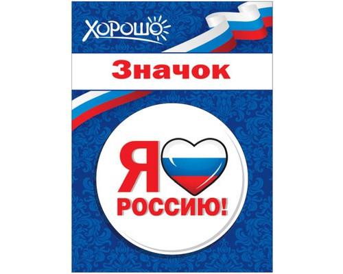 Значок Я люблю Россию! 52.61.068