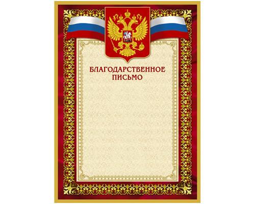 Благодарственное письмо 42/БП красн рам,герб,трик.,230 г/кв.м,10шт/уп