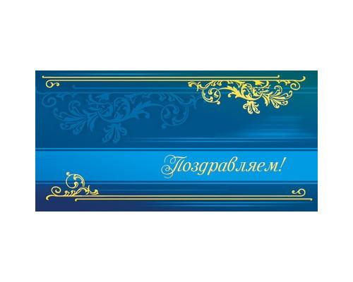 Открытка .Поздравляем!Орнамент фольгой,синий фон.10шт/уп.,1306-04