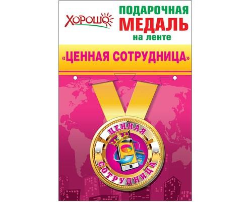 Медаль Ценная сотрудница металлическая малая 52.53.114