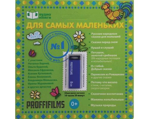 Флеш-память USB с аудио-сборником № 1 8Gb PROFFI PFM021