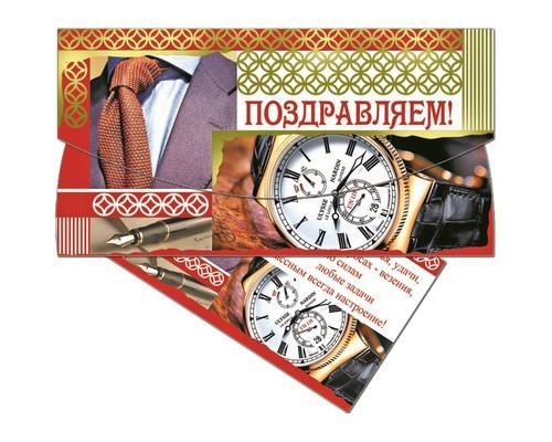 Конверт для денег ПОЗДРАВЛЯЕМ!10шт/уп.,34945