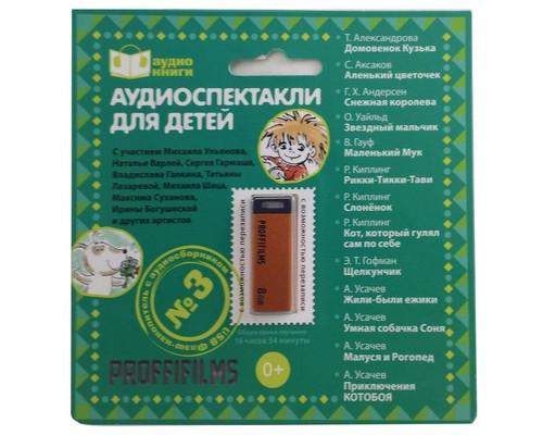 Флеш-память USB с аудио-сборником № 3 8Gb PROFFI PFM023