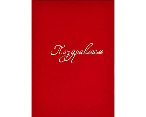 Папка адресная Поздравляем, красный бархат