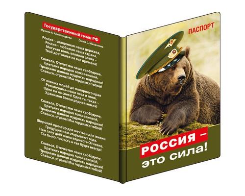 Обложка для паспорта Россия - это сила! , 51.54.295