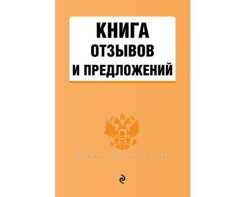 Книга отзывов и предложений ITD000000000804101