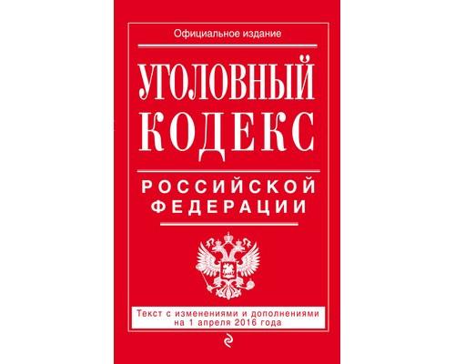Книга Уголовный кодекс РФ : изм. на 1 апреля 2016 г. ITD000000000728328