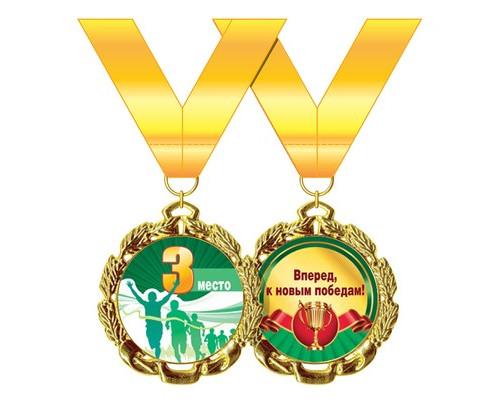 Медаль металлическая 3 место