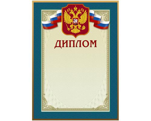 Диплом 46/Д голубая рамка, герб, трик., 230 г/кв.м, 10шт/уп