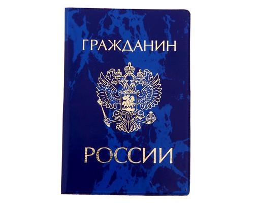 Обложка для паспорта Гражданин России глян., чернил. 1257578