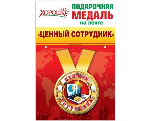 Медаль Ценный сотрудник металлическая малая 52.53.113
