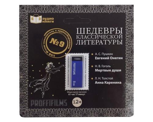 Флеш-память USB с аудио-сборником № 9 8Gb PROFFI PFM029