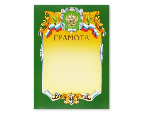 Грамота А4-07/Г зел.рамка,герб,трик230г/кв.м