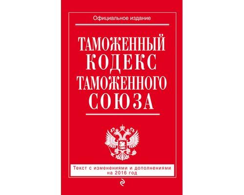 Книга Таможенный кодекс Таможенного союза: г. ITD000000000639894