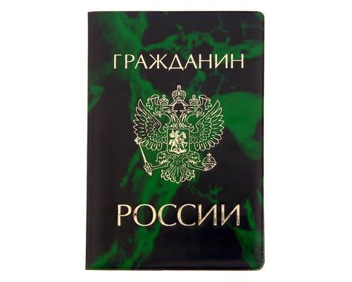 Обложка для паспорта Гражданин России глян., зел. развод 1257573