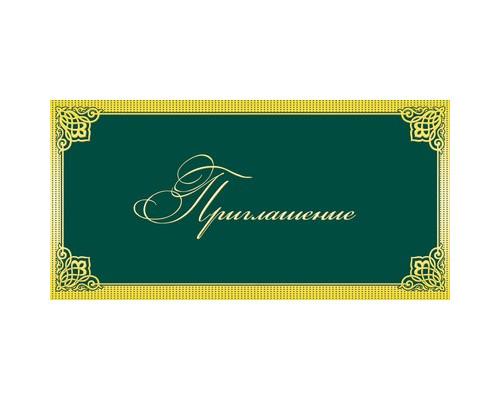 Открытка .Приглашение!Золотая рамка,зеленый фон.10шт/уп.,1306-06