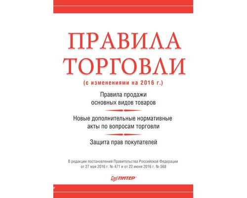 Книга Правила торговли