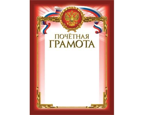 Грамота Почетная бордовая рамка герб трик 230 г/кв.м 10шт/уп