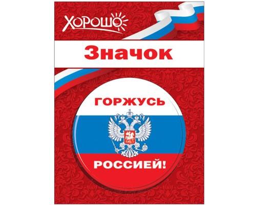 Значок Горжусь Россией! 52.61.069