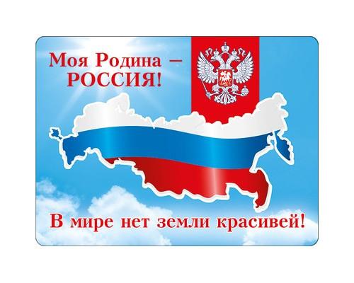 Магнит сувенирный Виниловый Моя Родина - Россия!.. 51.56.014