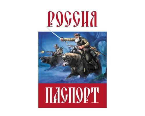 Обложка для паспорта Россия Паспорт RU0000156