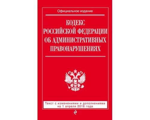 Книга Кодекс РФ об адм. правонар. :изм. на 1 апр 2016 ITD000000000807242