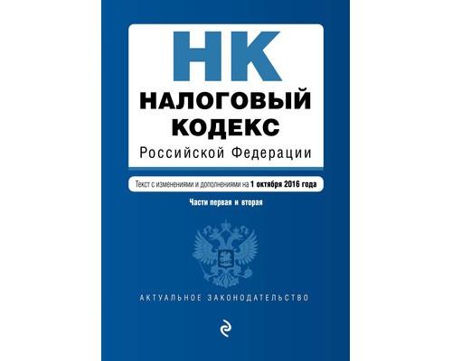 Книга Налоговый кодекс РФ. Части первая и вторая ITD000000000807541