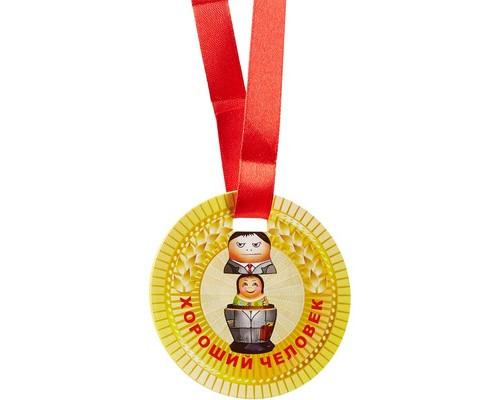 Сувенир Медаль Хороший человек