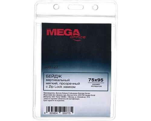 Бейджик Mega Label вертикальный прозрачный мягкий для карточек 75x95 мм - (388127К)