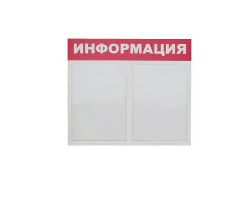 Информационный стенд настенный Attache Информация А4 пластиковый белый-красный 2 отделения - (505959К)