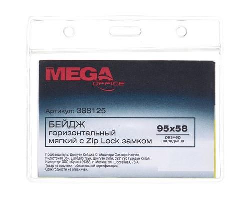 Бейджик горизонтальный ProMega Office мягкий прозрачный для карточек 95х58 мм - (388125К)