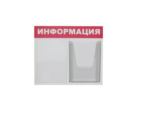 Информационный стенд настенный Attache Информация А4 пластиковый белый-красный 1 отделение + 1 объемный карман - (505960К)