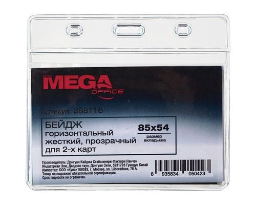 Бейджик горизонтальный ProMega Office прозрачный мягкий для 2 карточек 85x54 мм - (388116К)