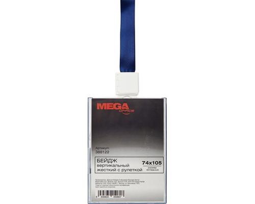 Бейджик вертикальный ProMega Office с держателем-рулеткой для карточек 74х105 мм - (388122К)