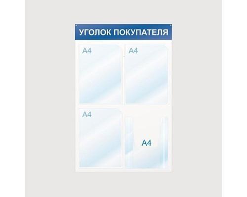 Информационный стенд настенный Attache Уголок покупателя А4 пластиковый белый-синий 4 отделения - (425332К)