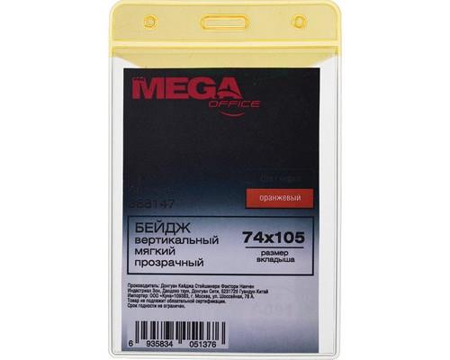 Бейджик вертикальный ProMega Office мягкий прозрачный с оранжевым верхом для карточек 74х105 мм - (388147К)