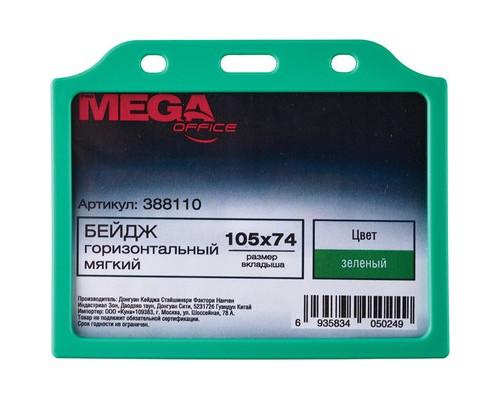 Бейджик горизонтальный ProMega Office зеленый для карточек 105х74 мм - (388110К)