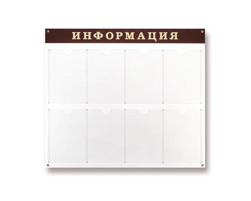 Информационный стенд настенный Attache Информация А4 пластиковый белый-темно-вишневый 8 отделений - (55806К)
