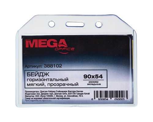 Бейджик горизонтальный ProMega Office прозрачный мягкий для карточек 90х54 мм - (388102К)