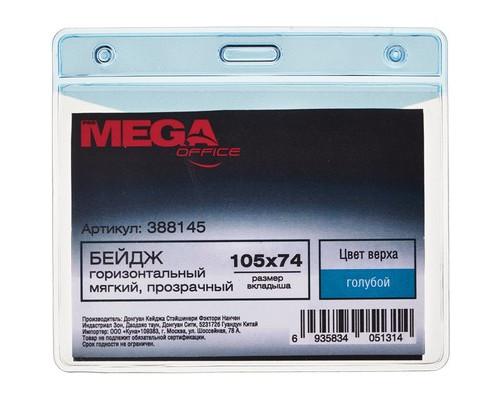 Бейджик горизонтальный ProMega Office мягкий прозрачный с голубым верхом для карточек 105х74 мм - (388145К)