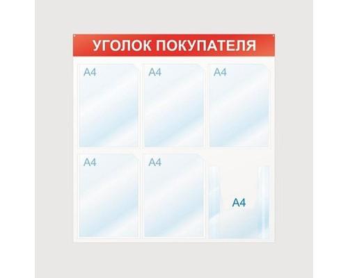 Информационный стенд настенный Attache Уголок покупателя А4 пластиковый белый-красный 6 отделений - (425335К)