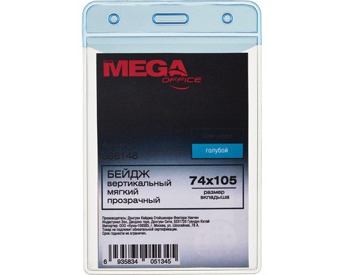 Бейджик вертикальный ProMega Office мягкий прозрачный с голубым верхом для карточек 74х105 мм - (388146К)