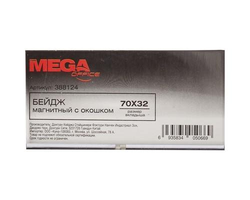 Бейджик Mega Label магнитный с окошком для карточек 70х34 мм - (388124К)