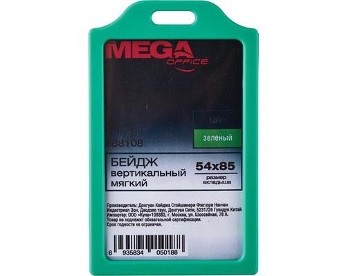 Бейджик вертикальный ProMega Office зеленый для карточек 54х85 мм - (388108К)
