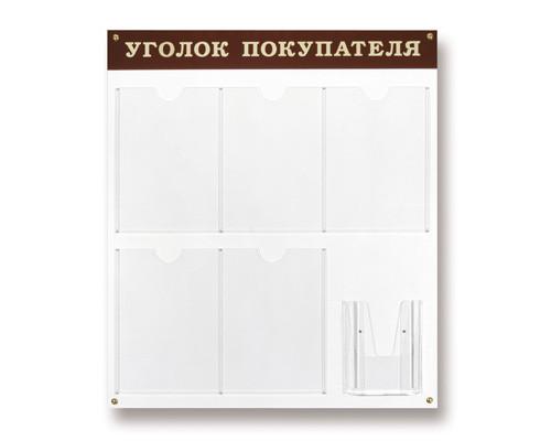 Информационный стенд настенный Attache Уголок покупателя А4-А5 пластиковый белый-темно-вишневый 6 отделений - (55805К)