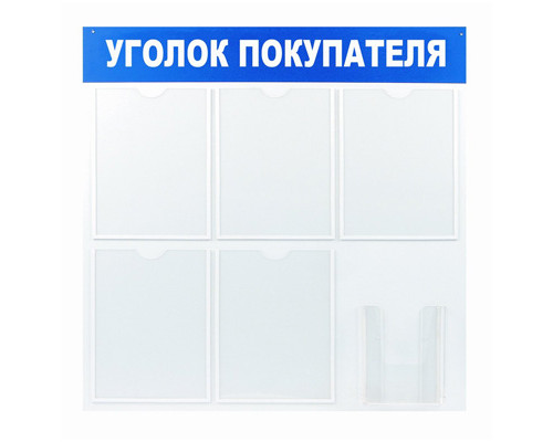 Информационный стенд настенный Attache Уголок покупателя А4-А5 пластиковый белый-синий 6 отделений - (138718К)