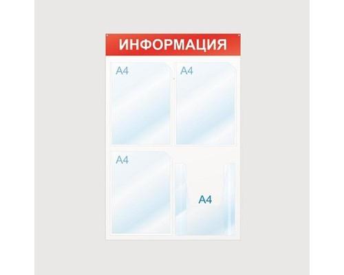 Информационный стенд настенный Attache Информация А4 пластиковый белый-красный 4 отделения - (425333К)