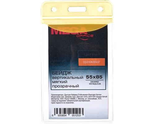 Бейджик вертикальный ProMega Office мягкий прозрачный с оранжевым верхом для карточек 55x85 мм - (388143К)