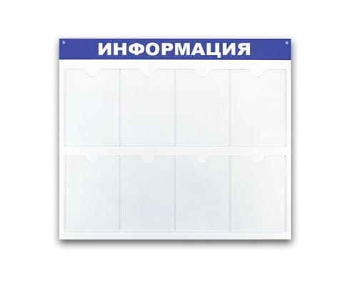 Информационный стенд настенный Attache Информация А4 пластиковый белый-синий 8 отделений - (138717К)